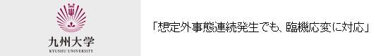九州大学インタビューページ