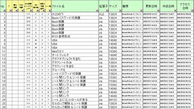 棚卸支援ツールDRAMSイメージサムネイル