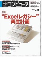 Excelレガシー関連記事