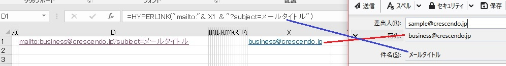Excel関数だけでメールを送信