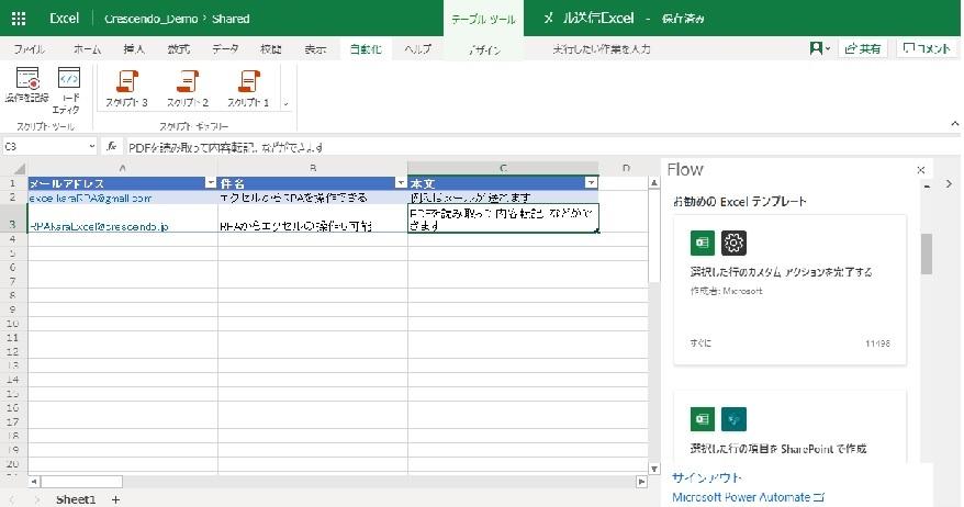 ExcelからRPAを操作する機能