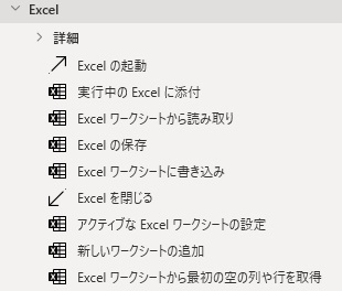 Power Automate Desktop 画面イメージ (Excel関連)