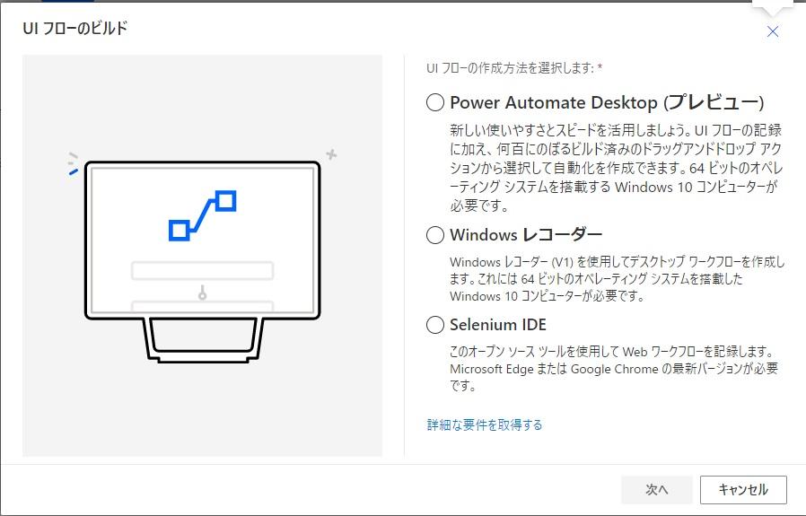 Power Automate Desktop 画面イメージ
