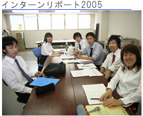 2005年度インターンシップページリンク用サムネイル画像