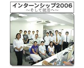 2006年度インターンシップページリンク用サムネイル画像