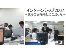 2007年度インターンシップページリンク用サムネイル画像
