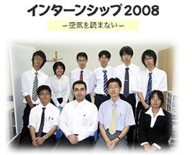 2008年度インターンシップページリンク用サムネイル画像