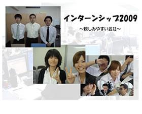 2009年度インターンシップページリンク用サムネイル画像