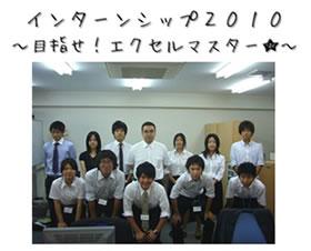 2010年度インターンシップページリンク用サムネイル画像