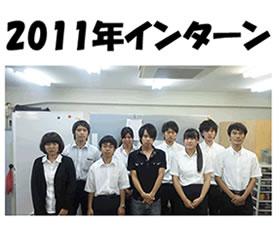 2011年度インターンシップページリンク用サムネイル画像