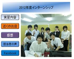 2012年度インターンシップページリンク用サムネイル画像