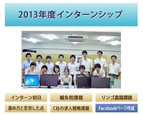 2013年度インターンシップページリンク用サムネイル画像