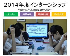 2014年度インターンシップページリンク用サムネイル画像