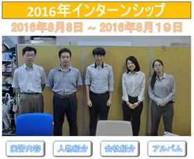 2016年度インターンシップページリンク用サムネイル画像
