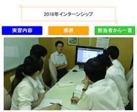 2018年度インターンシップページリンク用サムネイル画像