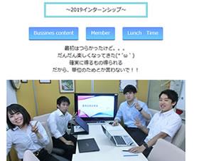 2021年度インターンシップページリンク用サムネイル画像